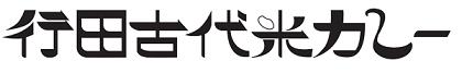 さきたま古墳・行田古代米カレーの会